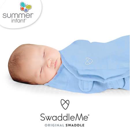 美國 Summer Infant SwaddleMe 嬰兒包巾聰明可調式懶人包巾  刷毛絨布-粉藍