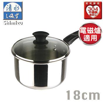 清水Shimizu 鋼鋼好原味湯鍋(18cm)