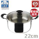 清水Shimizu 鋼鋼好原味湯鍋(22cm)