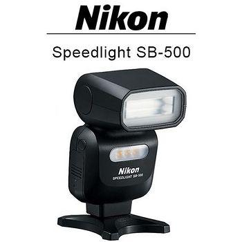 NIKON Speedlight SB-500 小巧輕盈攜帶方便 高效能閃光燈 (公司貨)-送LENSPEN拭鏡筆