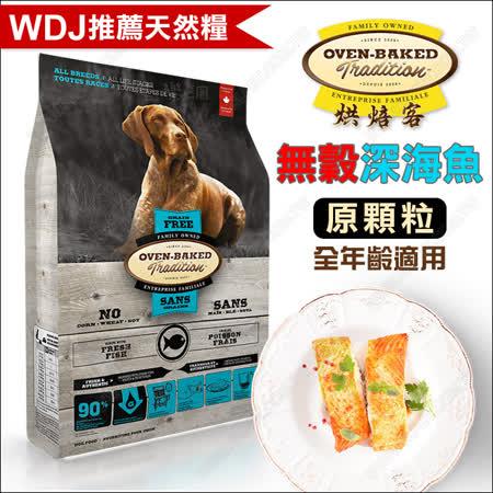 加拿大Oven-Baked烘焙客天然狗糧《無穀深海魚-原顆粒》27磅