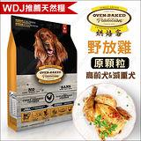 加拿大Oven-Baked烘焙客天然糧《減重高齡犬配方~大顆粒》27磅