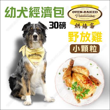加拿大Oven-Baked烘焙客天然狗糧《幼犬野放雞-小顆粒》經濟包30磅