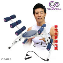 強生青花魚二代全能健身器 CS-625