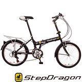 【StepDragon】SD-F1 20吋Shimano21速搭配後貨架擋泥板折疊車