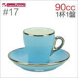 Tiamo 17號鬱金香濃縮杯盤組(白金) 90cc (粉藍) HG0842BB