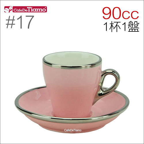Tiamo 17號鬱金香濃縮杯盤組(白金) 90cc (粉紅) HG0842PK