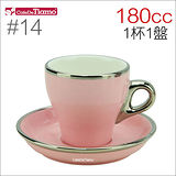 Tiamo 14號鬱金香卡布杯盤組(白金) 180cc (粉紅) HG0843PK