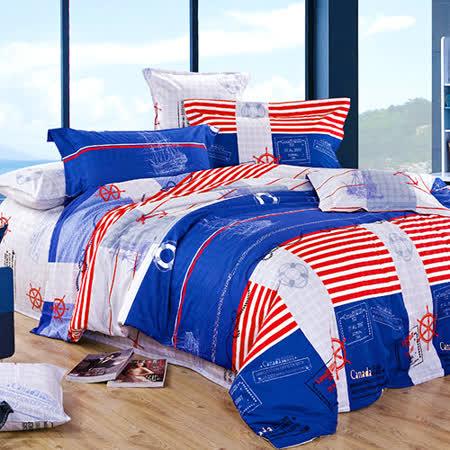 《航海日記》特大四件式舖棉兩用被床包組