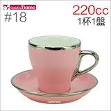 Tiamo 18號鬱金香大卡布杯盤組(白金) 220cc (粉紅) HG0844PK
