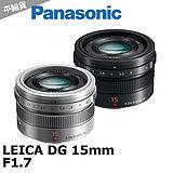 Panasonic LEICA DG 15mm F1.7大光圈定焦鏡(平輸).-送保護鏡(46)+拭鏡筆