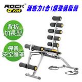 【ROCK GYM】誘惑力8合1超強健腹機-電視購物熱賣品