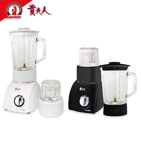 貴夫人2合1果汁研磨調製機 FP-605G(贈食物料理秤SP-1401)