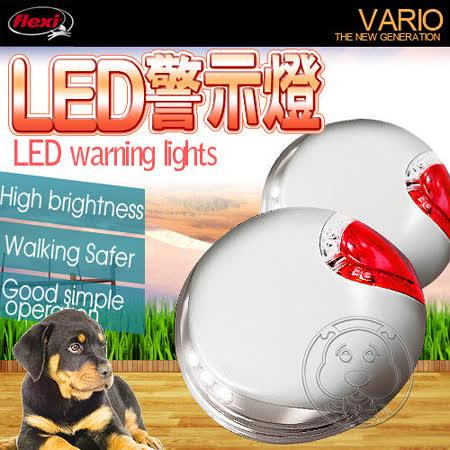 Flexi》飛萊希 LED 照明警示燈