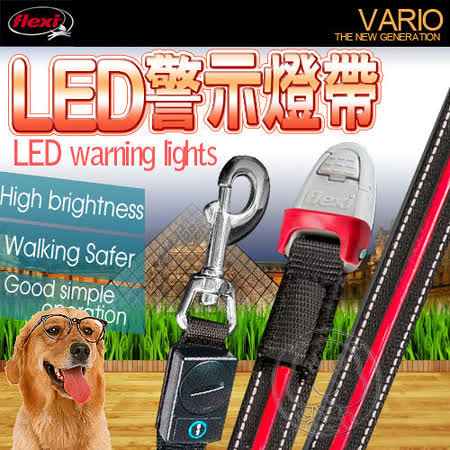【開箱心得分享】gohappy快樂購物網Flexi》飛萊希LED警示燈帶L號53.5cm效果遠 百 板橋 店