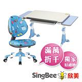 SingBee欣美 兒童手調睿智桌椅+側板組(兩色可選)