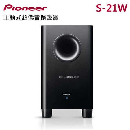 Pioneer先鋒 主動式超低音揚聲器(S-21W)