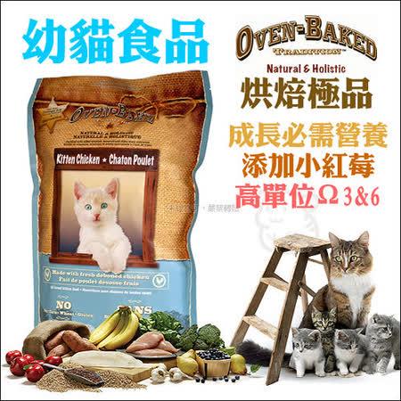WDJ推薦~加拿大Oven-Baked烘焙客天然貓糧《幼貓野放雞》10磅
