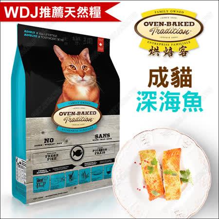 WDJ推薦~加拿大Oven-Baked烘焙客天然貓糧《成貓深海魚》10磅