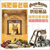 WDJ推薦~加拿大Oven-Baked烘焙客天然貓糧《高齡貓減重貓》10磅