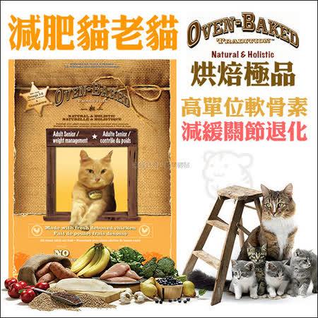 WDJ推薦~加拿大Oven-Baked烘焙客天然貓糧《高齡貓/減重貓-野放雞》10磅