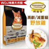 WDJ推薦~加拿大Oven-Baked烘焙客天然貓糧《高齡貓減重貓》5磅