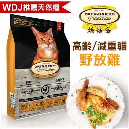 WDJ推薦~加拿大Oven-Baked烘焙客天然貓糧《高齡貓/減重貓-野放雞》5磅
