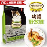 WDJ推薦~加拿大Oven-Baked烘焙客天然貓糧《幼貓食品》5磅