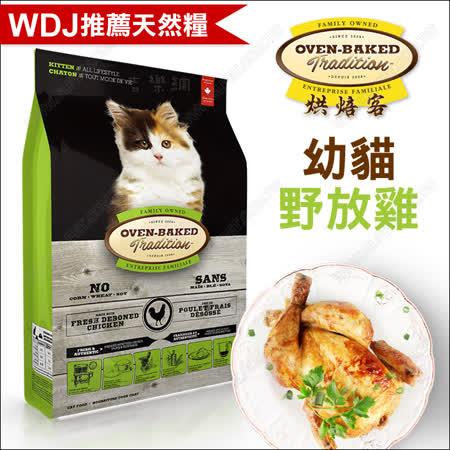 加拿大Oven-Baked烘焙客天然貓糧《幼貓野放雞》2.5磅