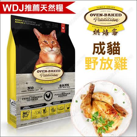 加拿大Oven-Baked烘焙客天然貓糧《成貓野放雞》2.5磅