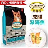 WDJ推薦~加拿大Oven-Baked烘焙客天然貓糧《成貓深海魚》2.5磅