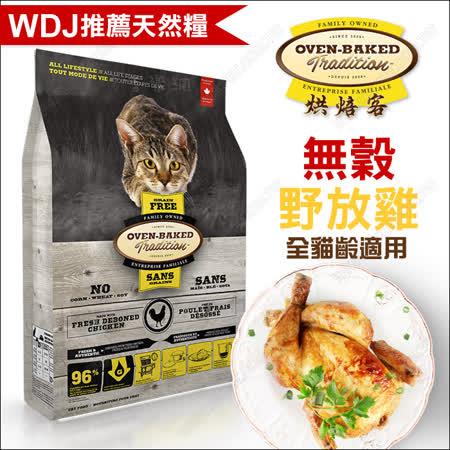 加拿大Oven-Baked烘焙客天然貓糧《全貓無穀低敏野放雞》3.5磅