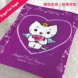 Angel Cat Sugar【夢幻天使貓】 暖暖厚毯被(紫)