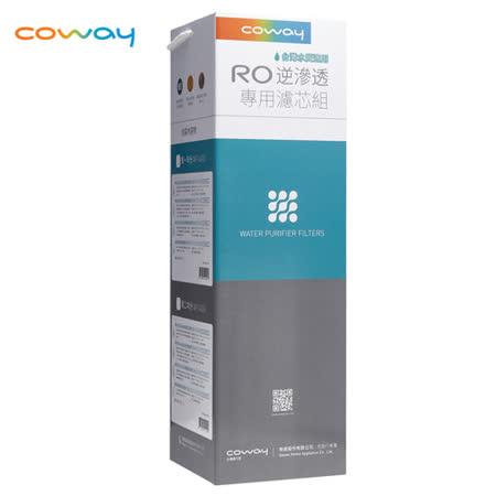 Coway RO逆滲透專用濾芯組【14吋第二年份】贈送一年兩次到府更換濾芯服務