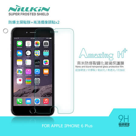 NILLKIN APPLE iPhone 6 Plus Amazing H+ 防爆鋼化玻璃保護貼 有導角 2.5D弧邊