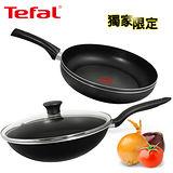 【Tefal】法國特福精廚28cm不沾小炒鍋(含蓋)+簡約28CM不沾深平底鍋