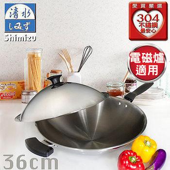 清水Shimizu 鋼鋼好原味炒鍋(36cm)
