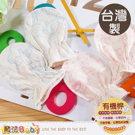 魔法Baby~台灣製有機棉嬰兒護手套~同色兩雙一組~g3900