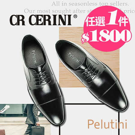 【Pelutini 】專櫃品牌男鞋!均一價1800元