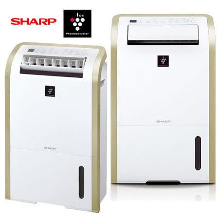 SHARP夏普13L自動除菌離子溫濕感應除濕機DW-E13HT