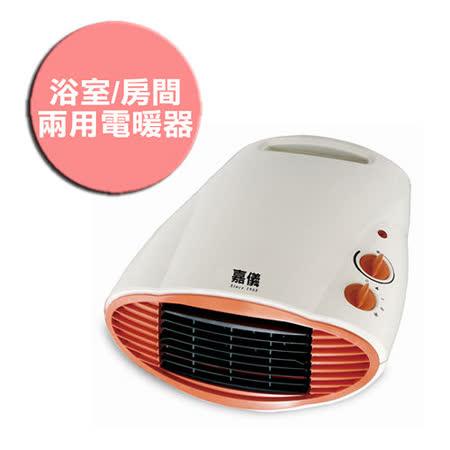 嘉儀浴室房間兩用陶瓷電暖器KEP-15