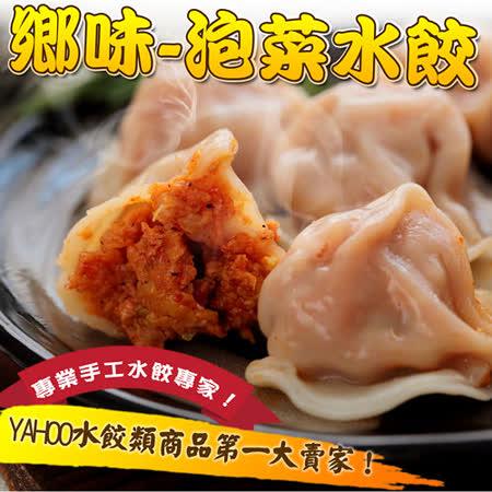 任你選【鄉味】泡菜水餃50顆