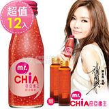 謝金燕代言- mr.CHiA奇亞纖生 濾動美身飲-綜合莓果口味12瓶限量加贈2瓶漾凍S美身飲