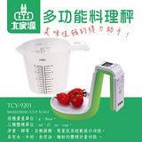大家源-多功能料理秤(TCY-9201)
