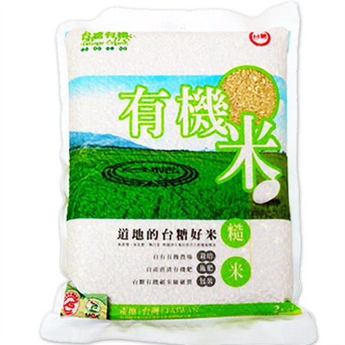 【台糖】有機米-糙米6包(2kg/包)