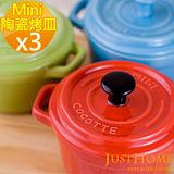 【Just Home】時尚MINI COOK陶瓷烤皿 (3入組)