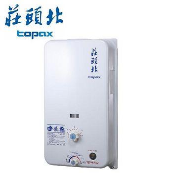 莊頭北 TH-5101RF自然排氣屋外機械恆溫型熱水器10L 桶裝瓦斯