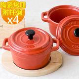 【Just Home】時尚MINI COOK烤皿附托盤(4件組)