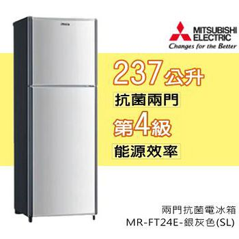 MITSUBISHI三菱 237L雙門冰箱-銀灰色 MR-FT24E