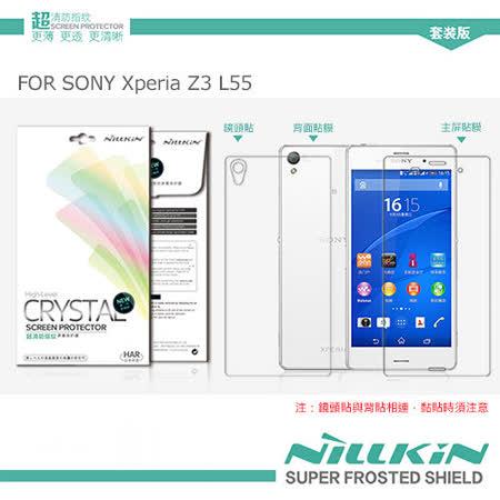 NILLKIN SONY Xperia Z3 L55 超清防指紋 正反面保護貼 (含鏡頭貼套裝版)